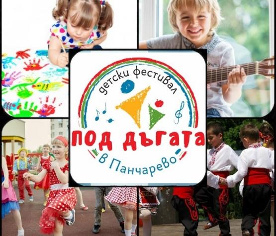 Първи детски фестивал на изкуствата