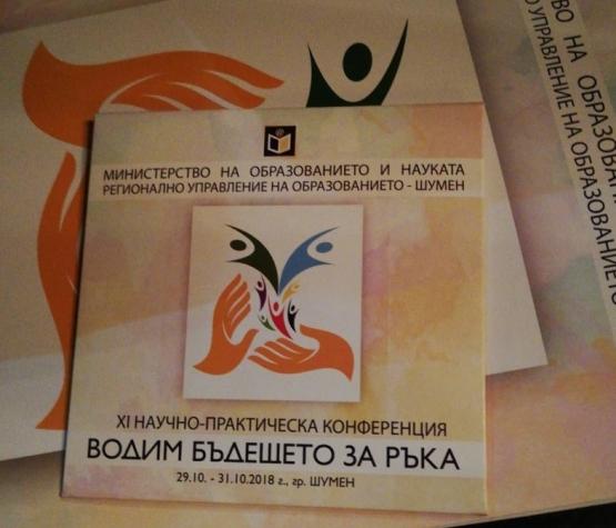 11-та научно-практическа конференция
