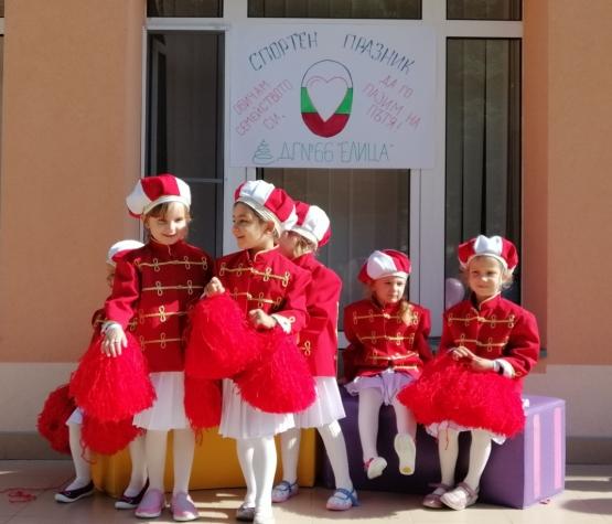 Спортен празник на децата от ДГ №66