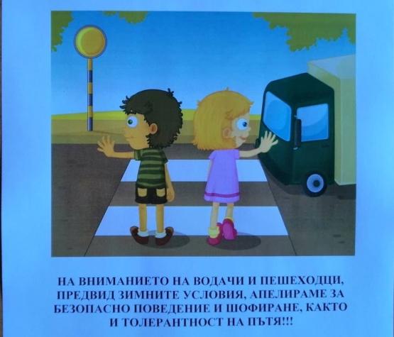 """Безопасно движение по пътищата в ДГ №66 """"Елица"""""""