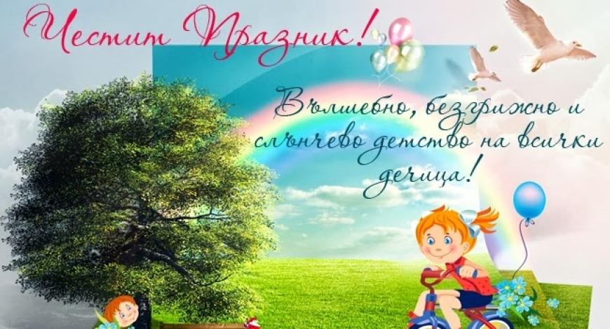 1 юни - Честит Празник, мили деца!