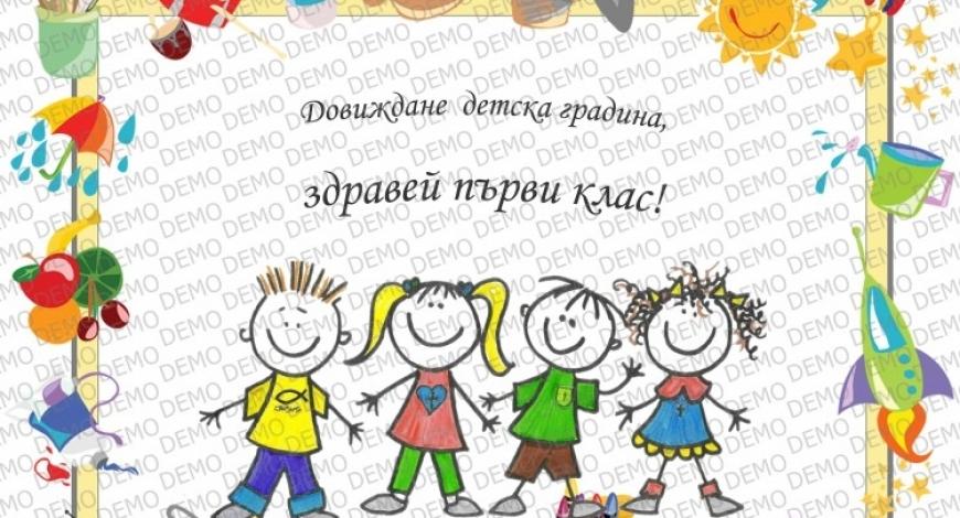 Довиждане детска градина, здравей първи клас