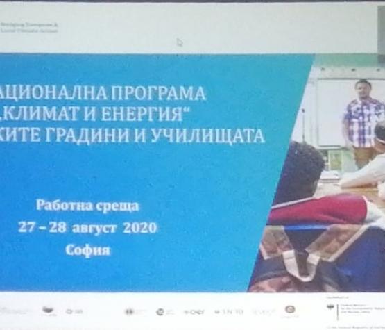 """Проект """"Мост между действията на климата на европейско и местно ниво"""""""