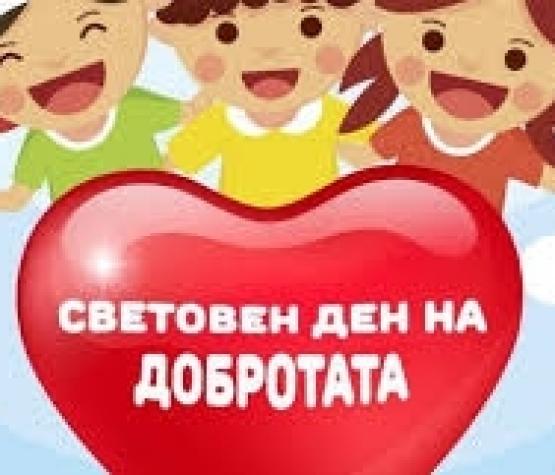 """""""Ден на добротата"""" в ДГ№66 """"Елица"""