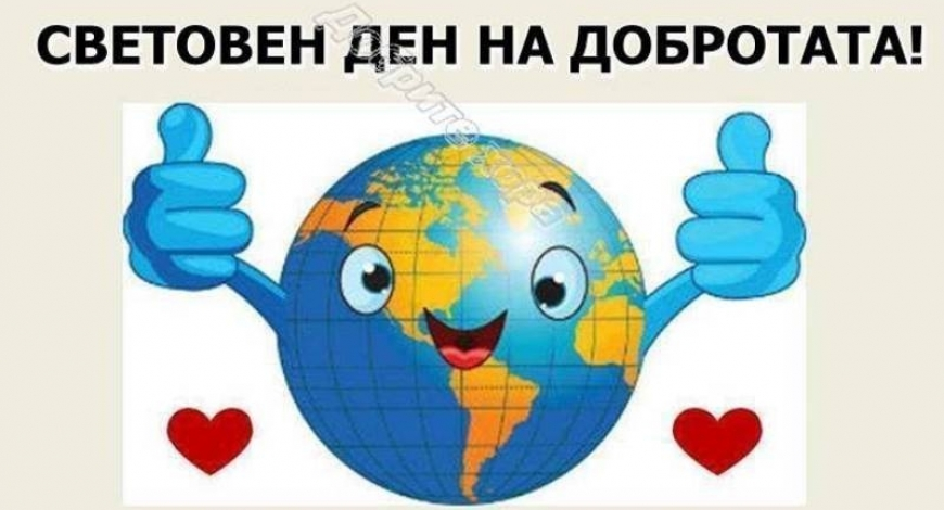 """17.02.2021г - """"Ден на спонтанния акт на доброта"""""""