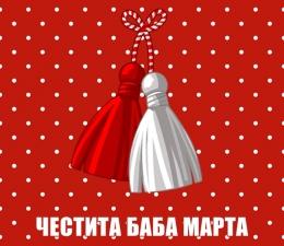 """Баба Марта в ДГ №66 """"Елица"""""""
