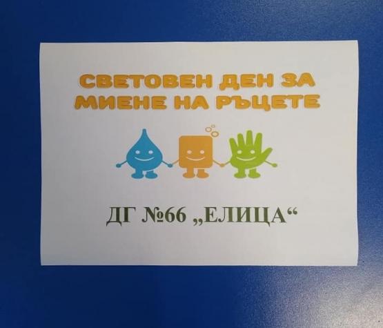 """15.10.2021г. – """"Световен ден на чистите ръце"""""""